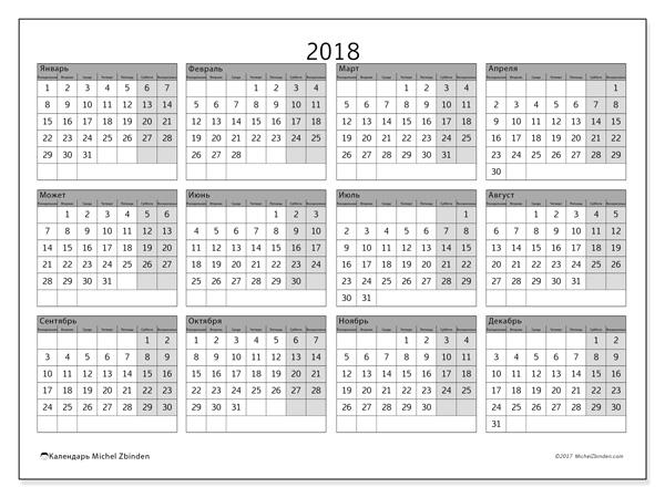 Календарь  2018, Albertus