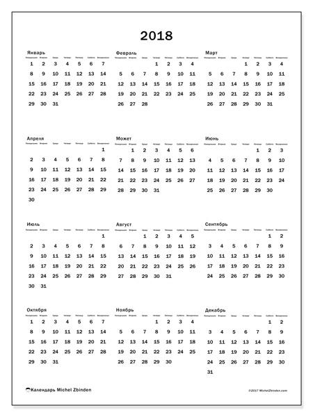 Как сделать календарь 2018
