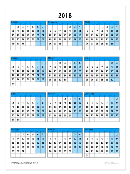 Календарь  2018, Elegius