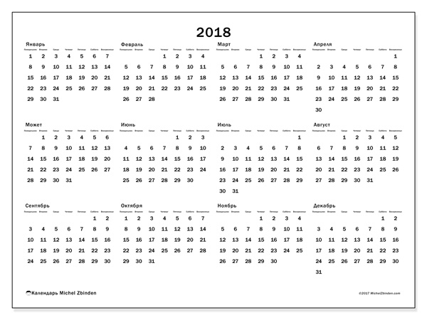 Календарь  2018, Gregorius