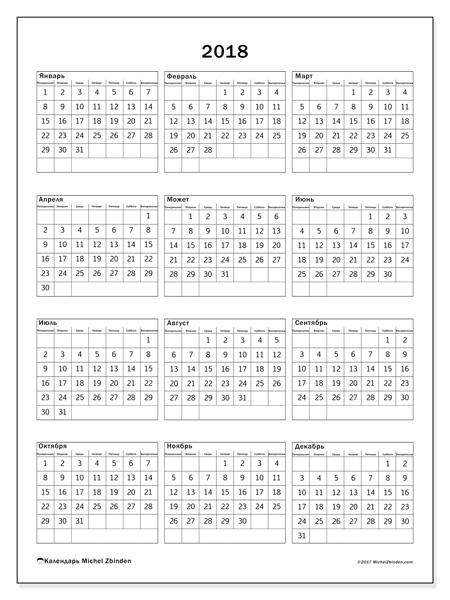 Календарь  2018, Johannes