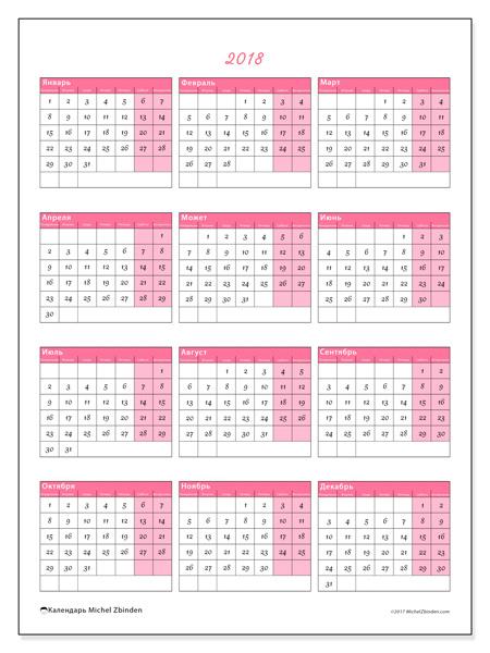 Календарь  2018, Renatus