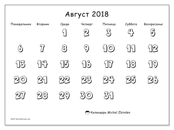 Календарь август 2018, Adrianus