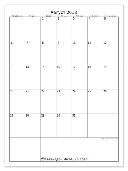 Календарь август 2018, Antonius