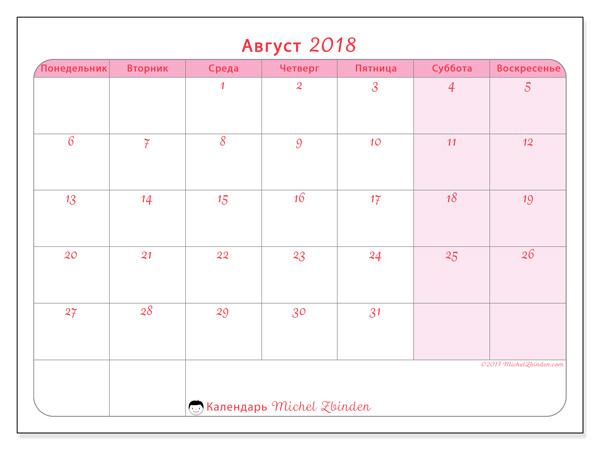 Календарь август 2018, Generosa