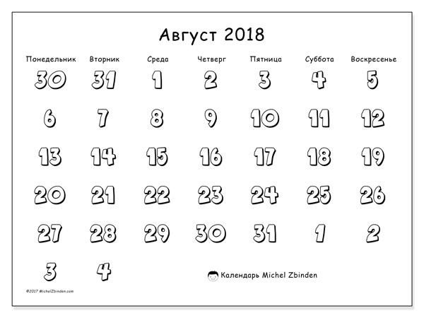Календарь август 2018, Hilarius