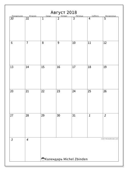 Календарь август 2018, Regulus