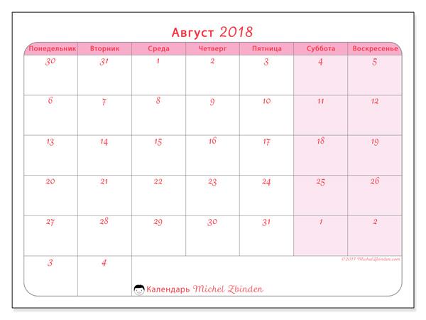 Календарь август 2018, Rosea