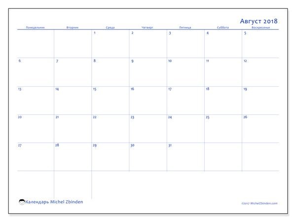 Календарь август 2018, Ursus