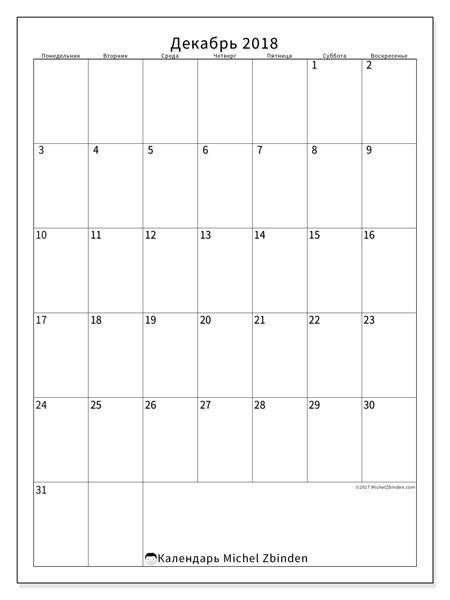 Календарь декабрь 2018, Antonius
