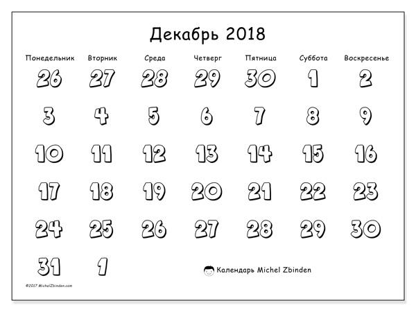 Календарь декабрь 2018, Hilarius