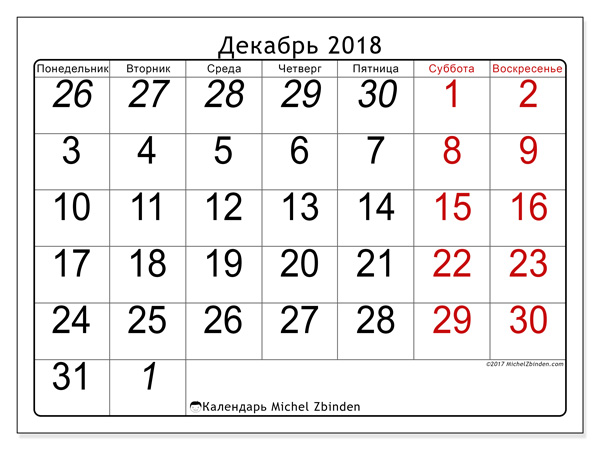 Календарь декабрь 2018, Oseus