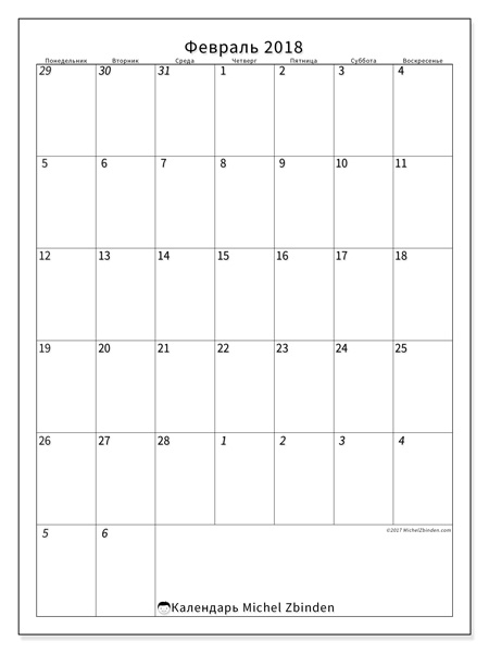 Календарь февраль 2018, Regulus