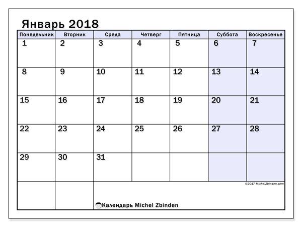 Календарь январь 2018, Auxilius