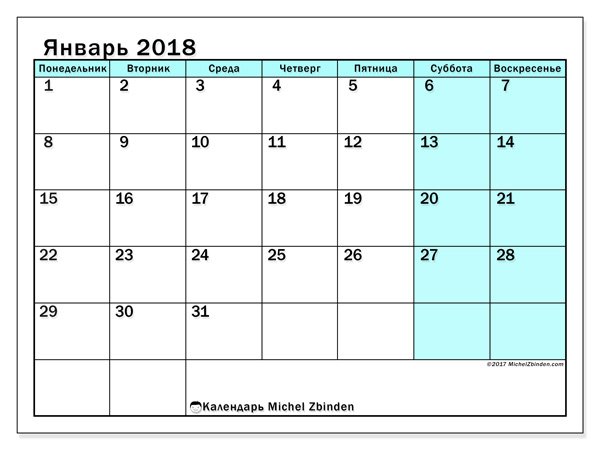 Календарь январь 2018, Laurentia