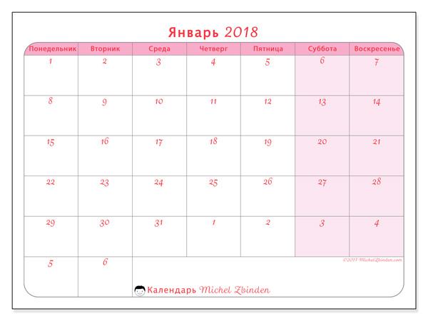 Календарь январь 2018, Rosea