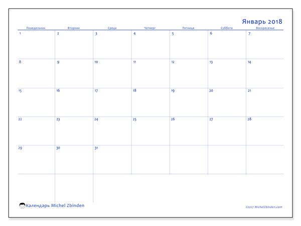 Календарь январь 2018, Ursus
