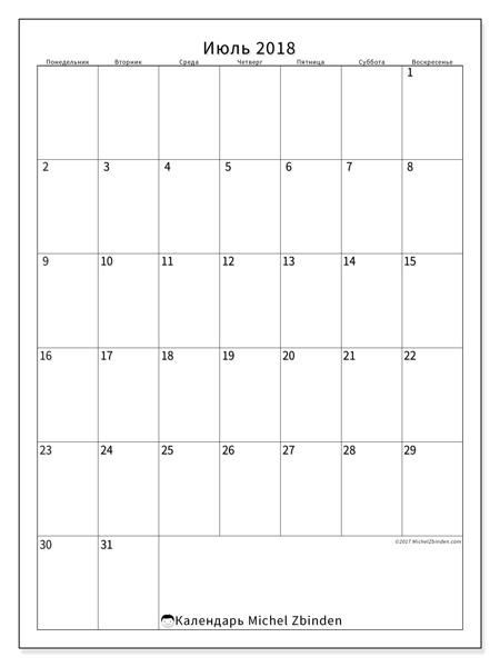 Календарь июль 2018, Antonius