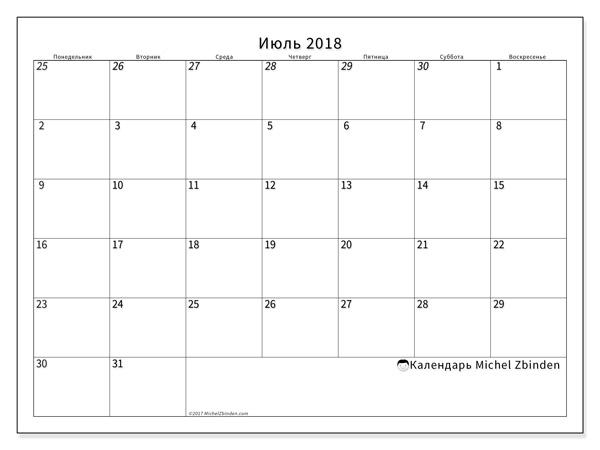 Календарь июль 2018, Deodatus