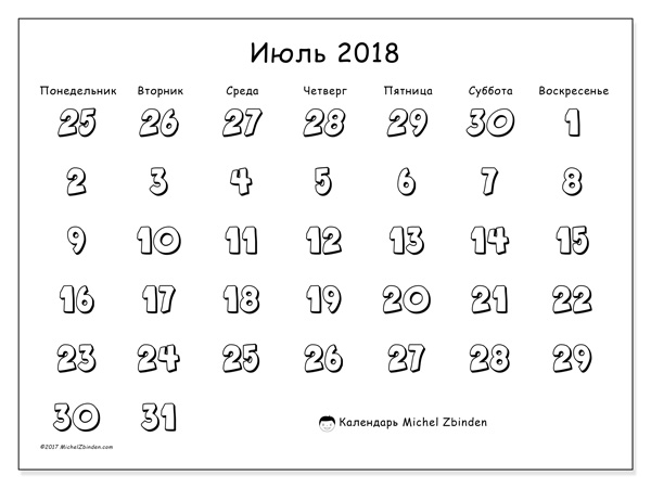 Календарь июль 2018, Hilarius