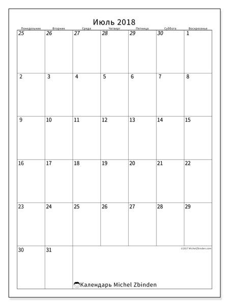 Календарь июль 2018, Regulus