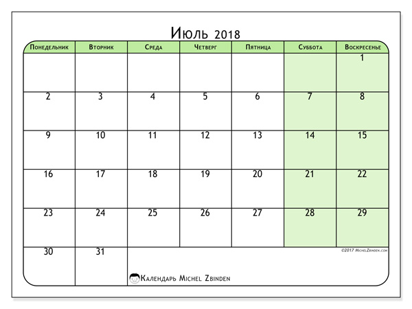 Календарь июль 2018, Silvanus