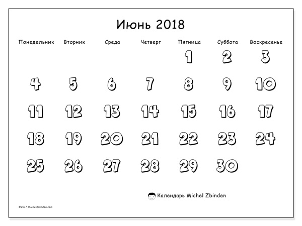 Календарь июнь 2018, Adrianus