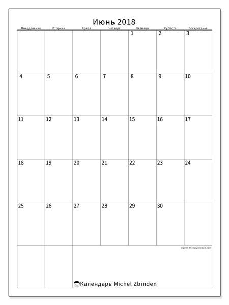Календарь июнь 2018, Antonius