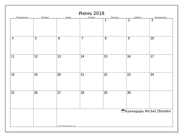 Календарь июнь 2018, Horus