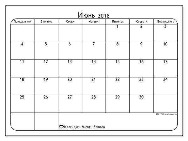 Календарь июнь 2018, Marius