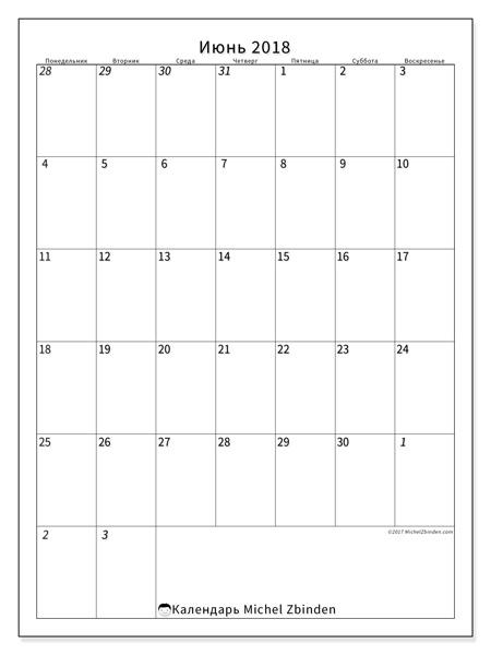 Календарь июнь 2018, Regulus