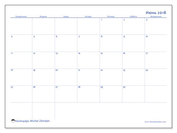 Календарь июнь 2018, Ursus