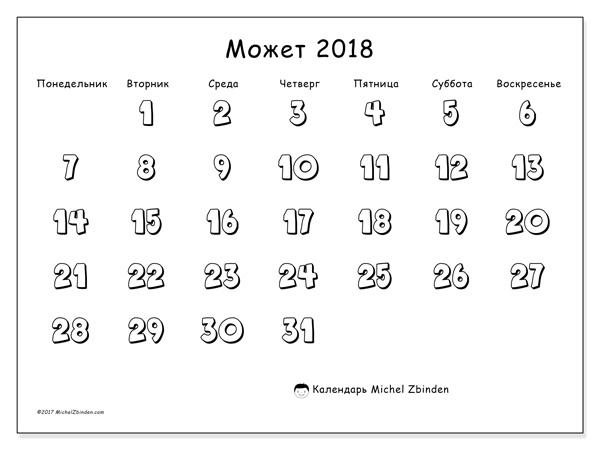 Календарь может 2018, Adrianus