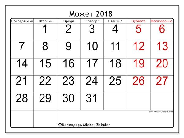 Календарь может 2018, Emericus