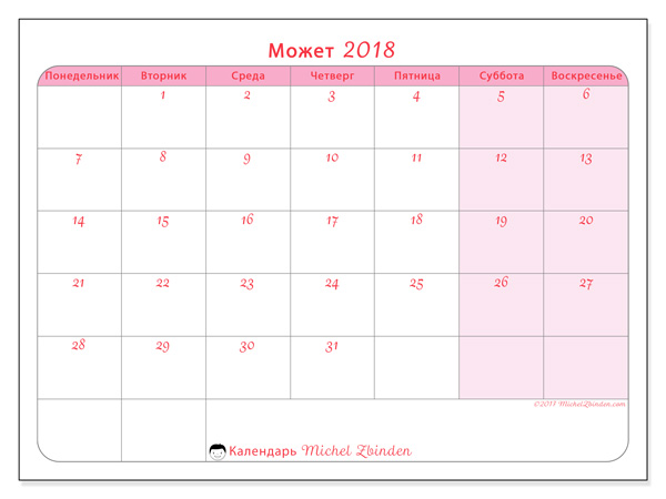 Календарь может 2018, Generosa