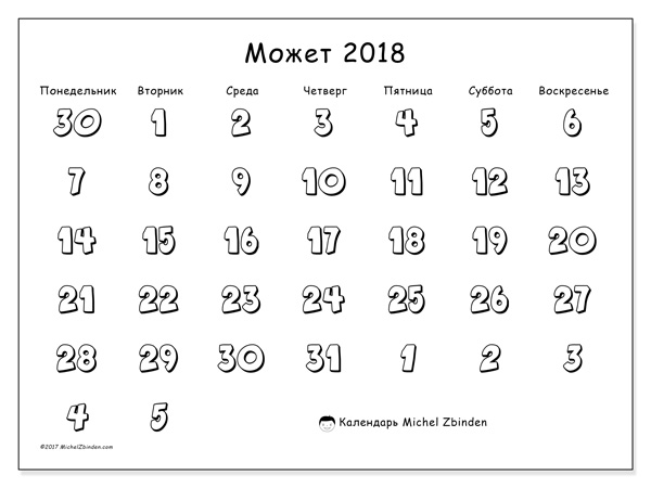 Календарь может 2018, Hilarius