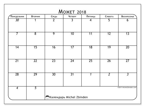 Календарь может 2018, Maximus