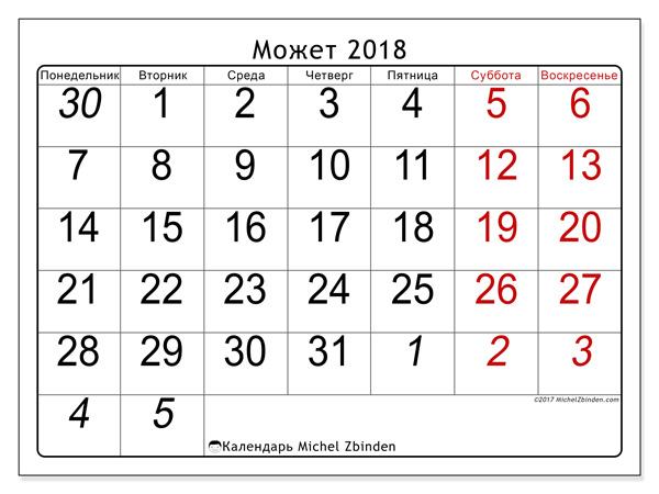 Календарь может 2018, Oseus