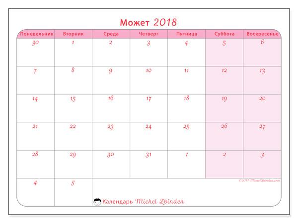 Календарь может 2018, Rosea