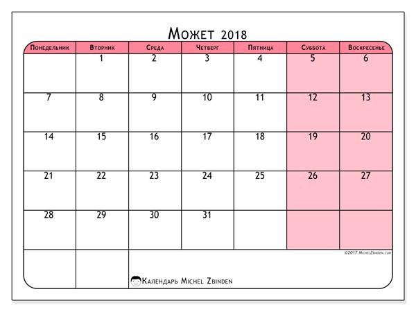 Календарь может 2018, Severinus