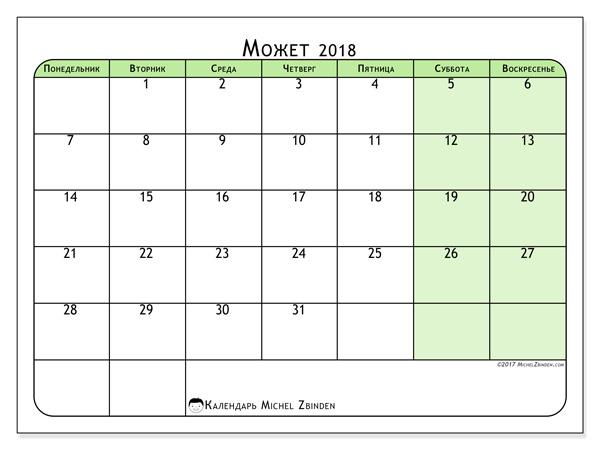 Календарь может 2018, Silvanus