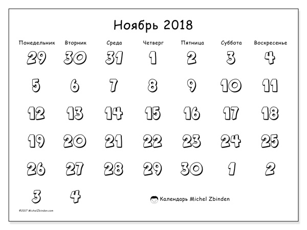 Календарь ноябрь 2018, Hilarius