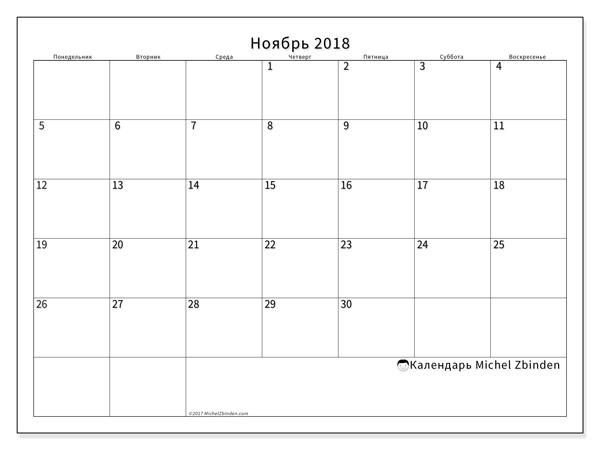 Календарь ноябрь 2018, Horus