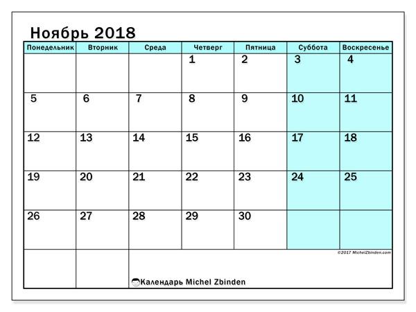 Календарь ноябрь 2018, Laurentia