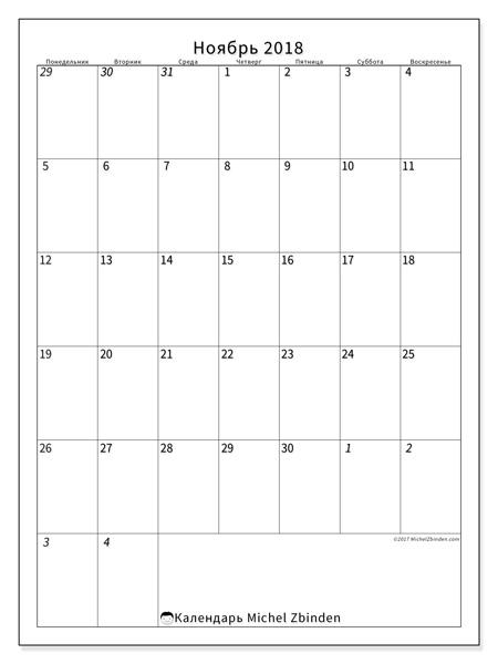 Календарь ноябрь 2018, Regulus