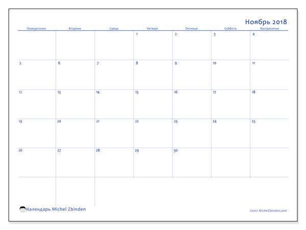 Календарь ноябрь 2018, Ursus