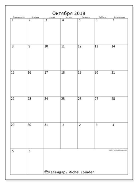 Календарь октября 2018, Regulus