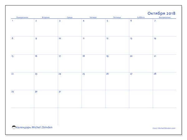 Календарь октября 2018, Ursus