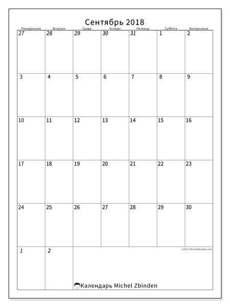 Календарь сентябрь 2018, Regulus