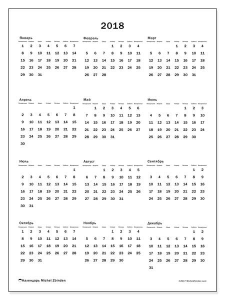 Календарь 2018 (33ПВ). Календарь для печати бесплатно.